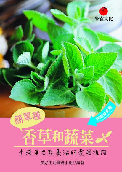簡單種香草和蔬菜 手殘者也能養活的食用植物