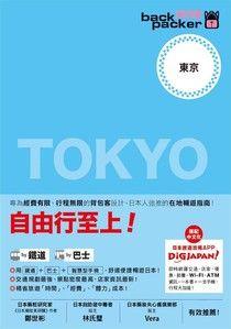 東京 日本鐵道、巴士自由行