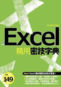 EXCEL精用密技字典