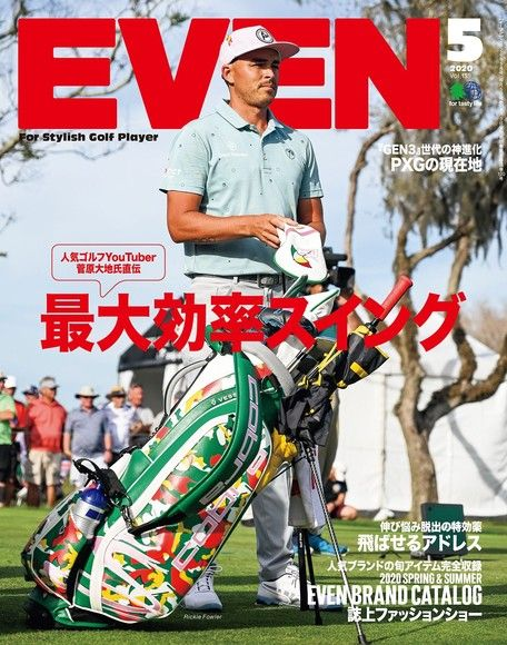 EVEN 2020年5月號 Vol.139 【日文版】