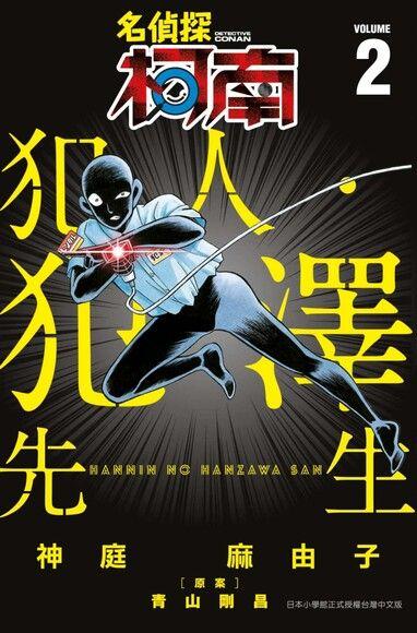 名偵探柯南 犯人・犯澤先生(02)