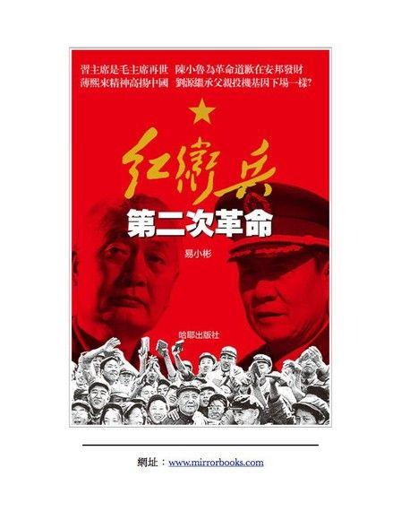 紅衛兵第二次革命