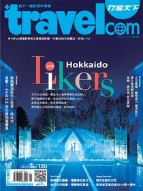 行遍天下旅遊雜誌 01月號/2013 第252期