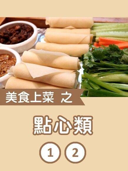 美食上菜之點心類第1+2冊【有聲書】