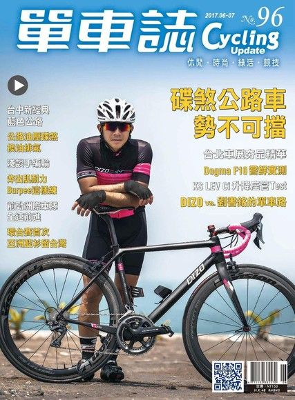 Cycling Update單車誌雙月刊 06-07月號 2017年 第96期