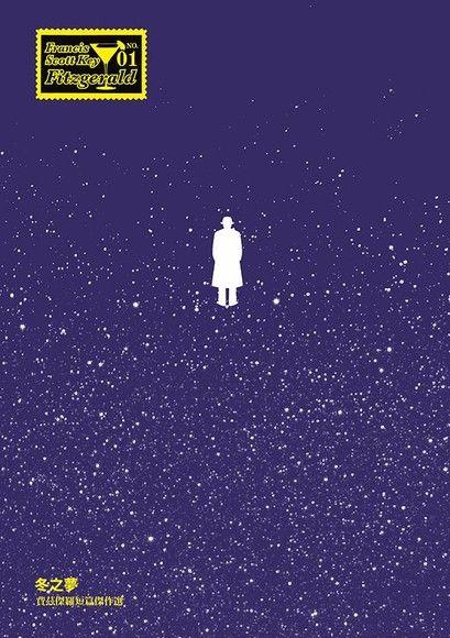 冬之夢 2.班傑明‧巴頓奇妙的一生