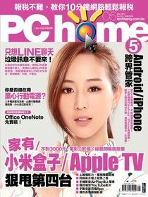 PC home 電腦家庭 05月號/2014 第220期