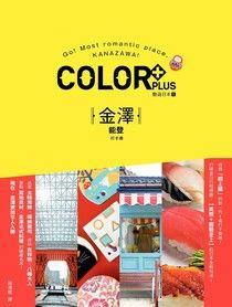 金澤、能登打卡通:艷遊日本5