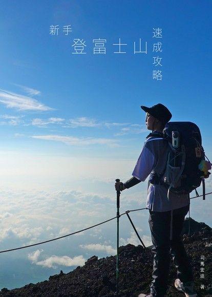 新手登富士山速成攻略