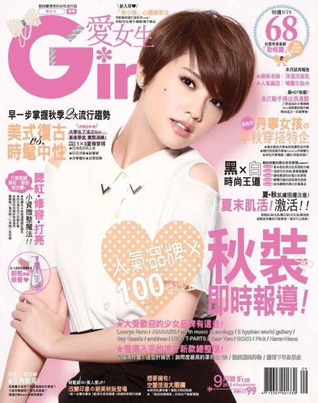 Girl愛女生 09月號/2012 第139期
