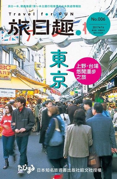 Travel for Fun 旅日趣:No.006