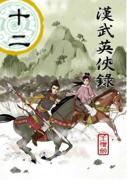 漢武英俠錄 十二卷:擺擂臺天下英雄戰恆山