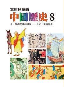 寫給兒童的中國歷史(第八冊)
