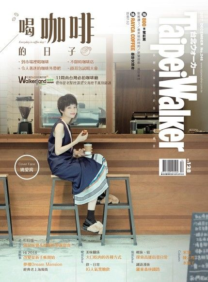 Taipei Walker 248期 12月號