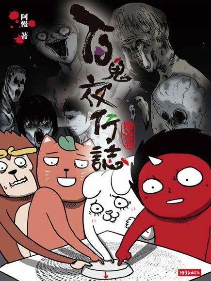 百鬼夜行誌:幽遊卷