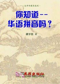 你知道华语拼音吗