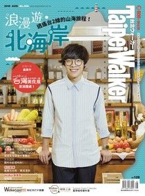 Taipei Walker No.256 8月號