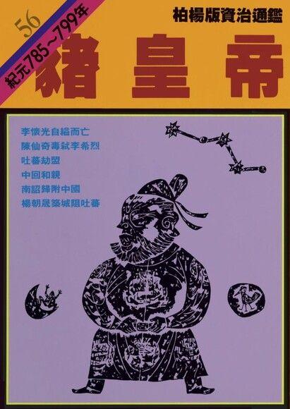柏楊版資治通鑑第五十六冊:豬皇帝