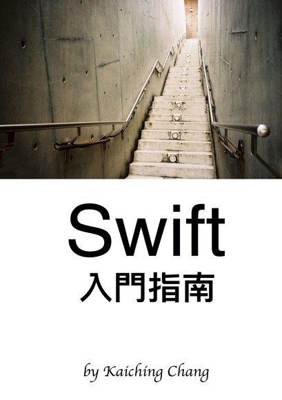 Swift 入門指南 V1.02