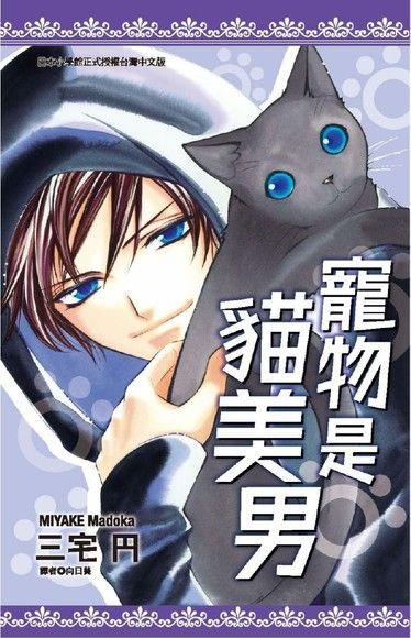 寵物是貓美男