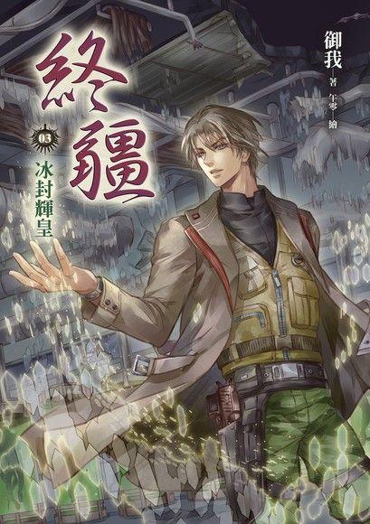 終疆03:冰封輝皇