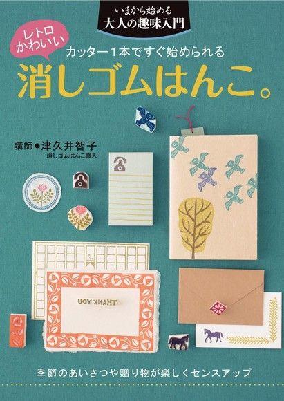 可愛懷舊的橡皮擦印章(日文書)