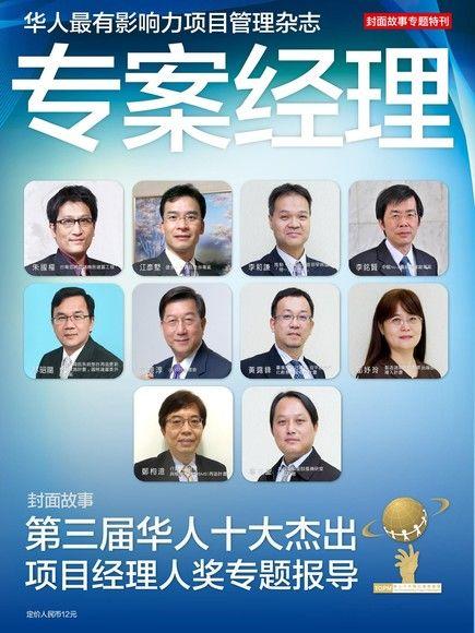 專案經理雜誌雙月刊 簡體版 10月號/2014 第17期