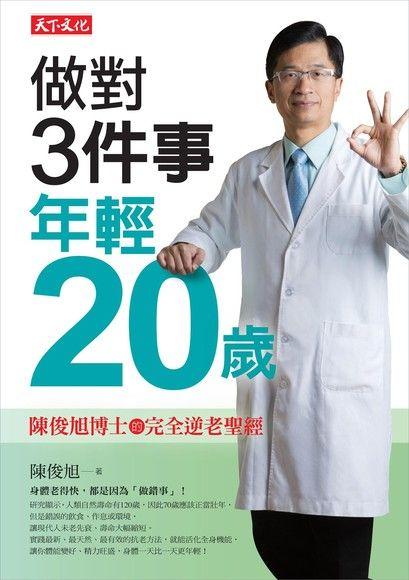 做對3件事,年輕20歲: 陳俊旭博士的完全逆老聖經