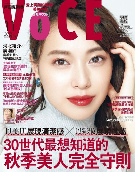 VoCE美妝時尚國際中文版 11月號/2018 第110期