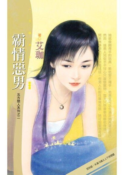 霸情惡男【五方戀人系列之二】〔限〕