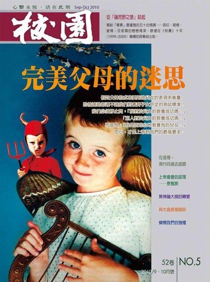 校園雜誌雙月刊2010年9、10月號:完美父母的迷思