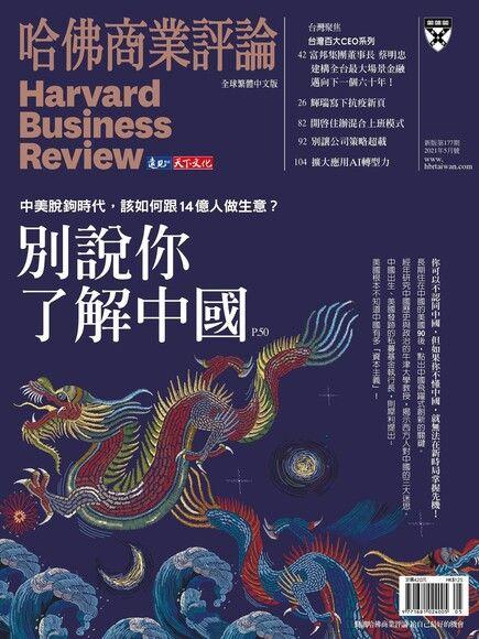 哈佛商業評論全球繁體中文 05月號/2021 第177期