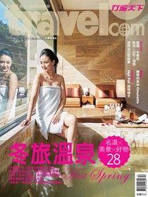行遍天下旅遊雜誌 12月號/2015 第284期