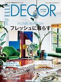 ELLE DECOR No.170 【日文版】