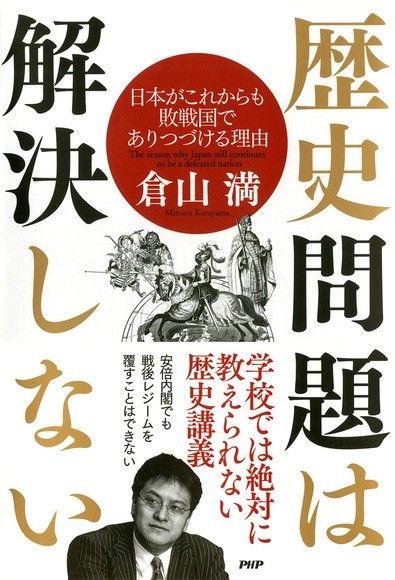 不好好解決歷史問題,日本將會持續戰敗下去