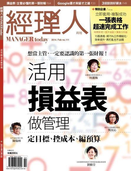 經理人月刊 02月號/2014 第111期