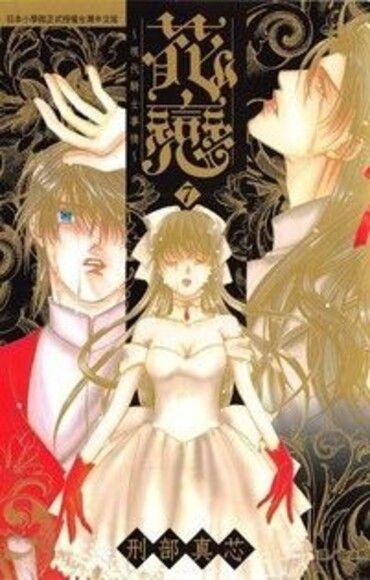 花戀~現代騎士的愛情~1-7(完)