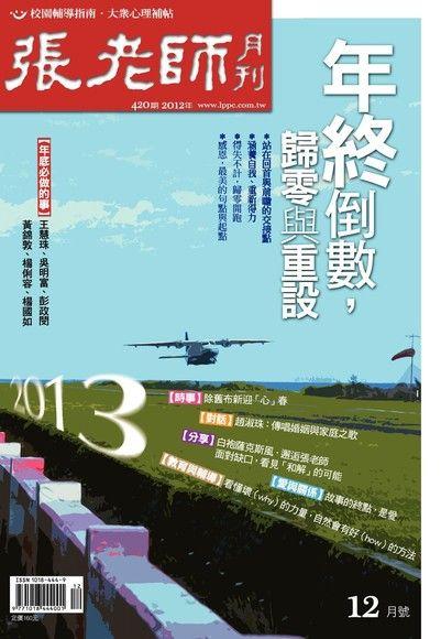 張老師月刊 12月/2012 第420期