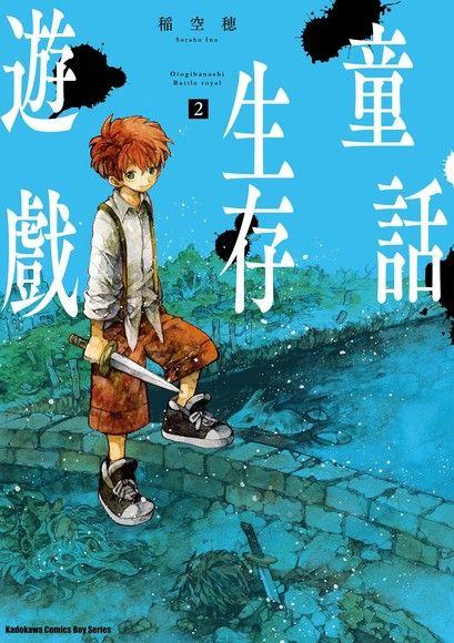 童話生存遊戲 (2)