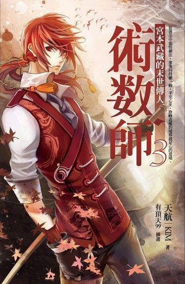 D系列卷3 :術數師 宮本武藏的末世傳人(平裝)