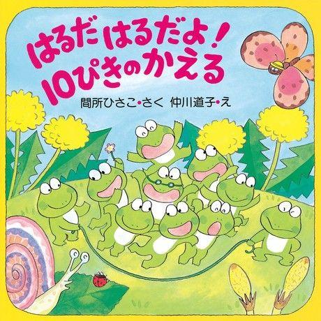 10隻青蛙之春天來了!