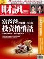 財訊雙週刊 435期 2013/10/11
