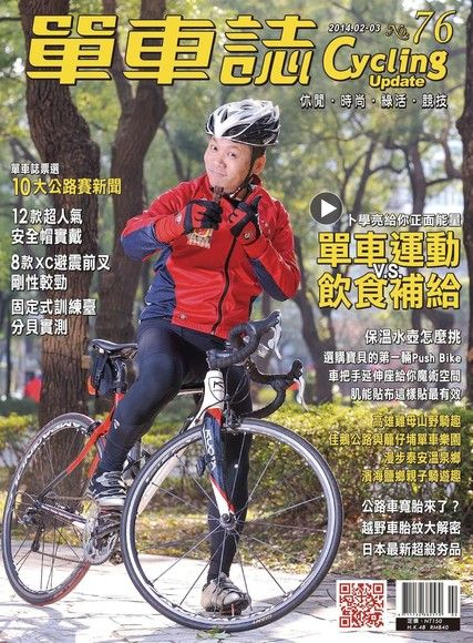 Cycling Update單車誌雙月刊 01月號/2014 第76期