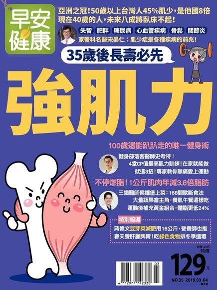 早安健康雙月刊 03月號/2019 第35期