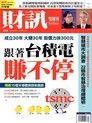 財訊雙週刊 第538期 2017/09/21