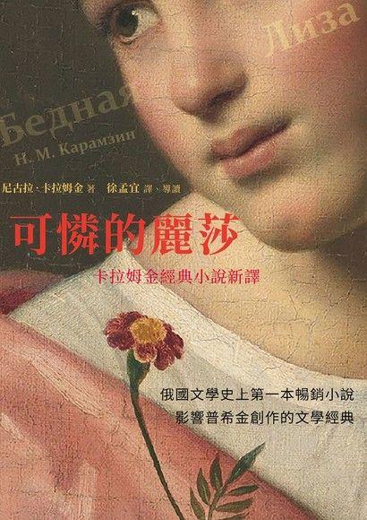 可憐的麗莎:卡拉姆金經典小說新譯