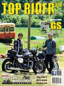 流行騎士Top Rider 10月號/2020 第398期