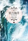 異鄉人3:星月海洋(上)