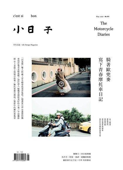 小日子享生活誌05月號/2018第73期