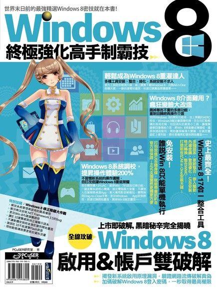 Windows 8終極強化高手制霸技
